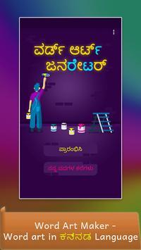 Word Art Maker - Word art in ಕನ್ನಡ Language poster