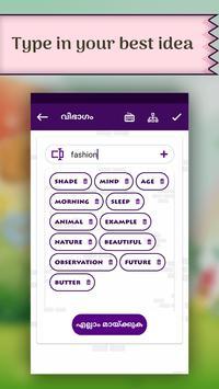 Word Art Maker - Word art in മലയാളം screenshot 1