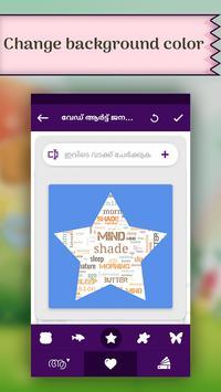 Word Art Maker - Word art in മലയാളം screenshot 4