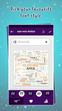 Word Cloud: Word Art in ਪੰਜਾਬੀ words screenshot 3