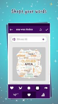 Word Cloud: Word Art in ਪੰਜਾਬੀ words screenshot 2
