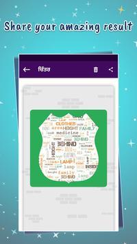 Word Cloud: Word Art in ਪੰਜਾਬੀ words screenshot 5