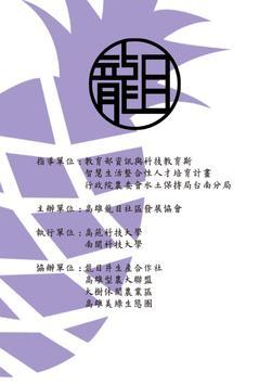 龍目好好玩 apk screenshot