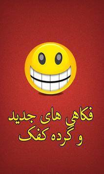 فکاهی جدید افغانی Farsi Jokes poster