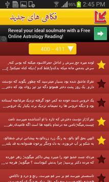 فکاهی جدید افغانی Farsi Jokes apk screenshot