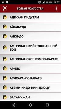 Справочник боевых искусств apk screenshot