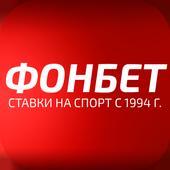 БК Фонбет icon
