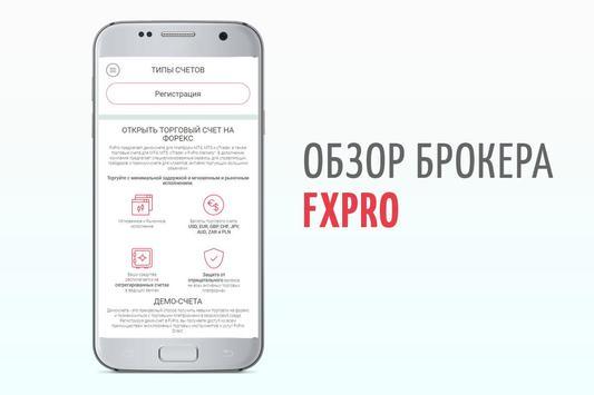 Обзор форекс брокера FxPro apk screenshot