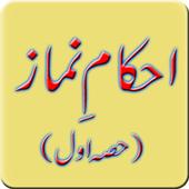 Ahkam E Namaz (Part 1) icon