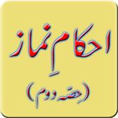 Ahkam E Namaz (Part 2) icon