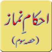 Ahkam E Namaz (Part 3) icon