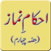 Ahkam E Namaz (Part 4) icon