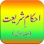 Ahkam E Shariat (Part 1) icon