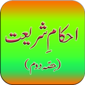 Ahkam E Shariat (Part 2) icon