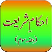 Ahkam E Shariat (Part 3) icon