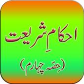 Ahkam E Shariat (Part 4) icon