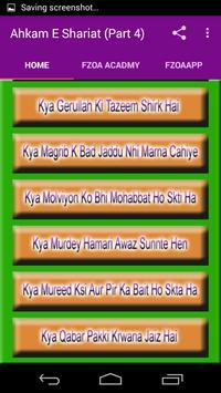 Ahkam E Shariat (Part 4) screenshot 1
