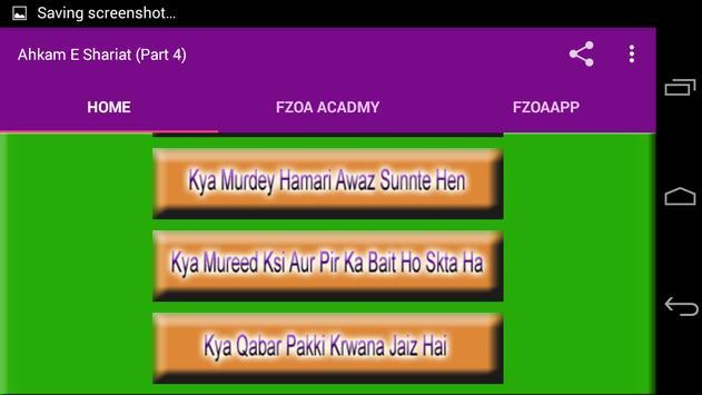 Ahkam E Shariat (Part 4) screenshot 5