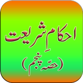 Ahkam E Shariat (Part 5) icon