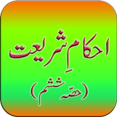 Ahkam E Shariat (Part 6) icon