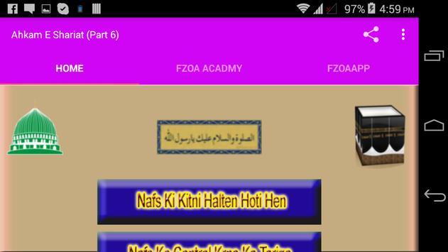 Ahkam E Shariat (Part 6) screenshot 4