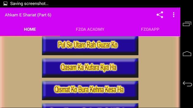 Ahkam E Shariat (Part 6) screenshot 5
