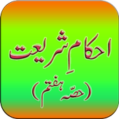 Ahkam E Shariat (Part 7) icon