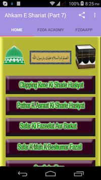 Ahkam E Shariat (Part 7) poster