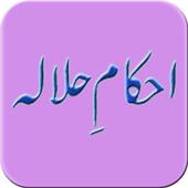 Ahkam E Halala (Mufti Akmal) icon