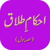 Ahkam E Talaq 1 (Mufti Akmal) icon