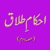 Ahkam E Talaq 2 (Mufti Akmal) icon