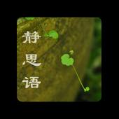 靜思語 Jing Si Aphorisms icon