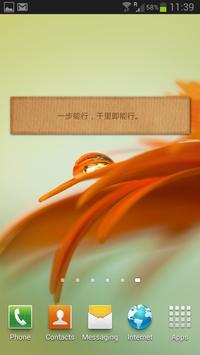 靜思語 Jing Si Aphorisms poster