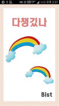다챙깄나 1.0 poster