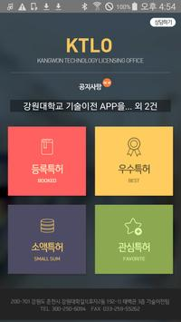 KTLO (특허 기술이전 앱) poster