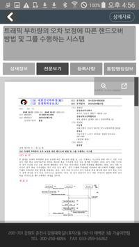 KTLO (특허 기술이전 앱) apk screenshot