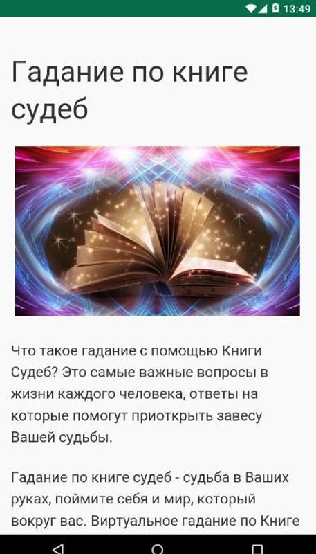 правдивое гадание по книге судеб