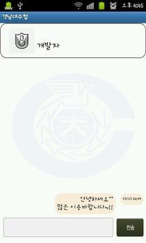경남대수첩 apk screenshot