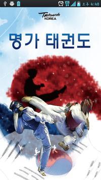 명가태권도 poster