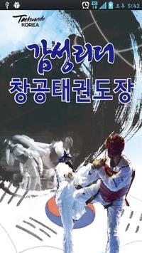 감성리더창공태권도장 poster