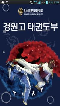 경원고태권도부 poster