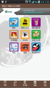 경원고태권도부 apk screenshot