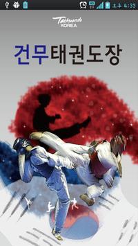 건무태권도장 poster