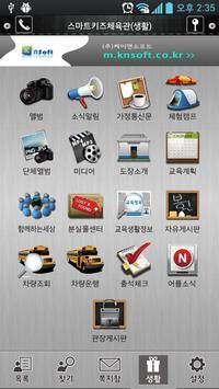 건무태권도장 apk screenshot
