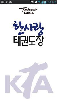 한사랑태권도장 poster