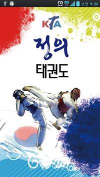 정의태권도 poster