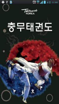 진주충무태권도 poster