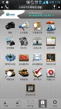 한국체대송일태권도장 apk screenshot