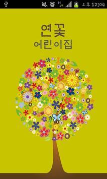 연꽃어린이집 poster