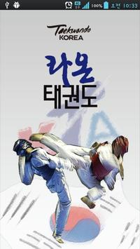 라온태권도 poster